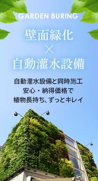 壁面緑化と自動灌水設備を同時施工!安心、納得価格で植物長持ち、ずっとキレイ