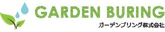 自動灌水システム・緑化工事・メンテナンスならガーデンブリング株式会社