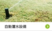 自動灌水システム・自動潅水設備・自動散水設備の施工例