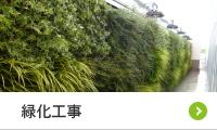 緑化工事(壁面緑化・屋上緑化)の施工例