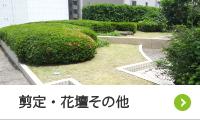 剪定・花壇その他の施工例
