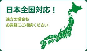 日本全国対応!|自動灌水システム・自動潅水設備・自動散水設備、壁面緑化・屋上緑化は日本全国施工対応!遠方の場合もお気軽にご相談ください。