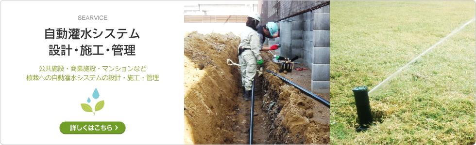 自動灌水システム・自動潅水設備・自動散水設備の設計・施工・管理メンテナンス|事業案内