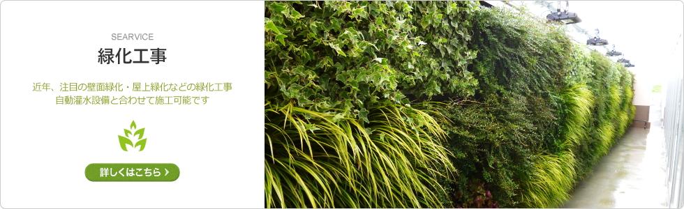 壁面緑化・屋上緑化の緑化工事|事業案内