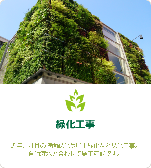 緑化工事|近年、注目の壁面緑化・屋上緑化など緑化工事。自動灌水システム・自動潅水設備・自動散水設備の設計・施工・管理メンテナンスと合わせて施工可能です。