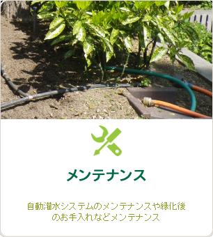 メンテナンス|自動灌水システム・自動潅水設備・自動散水設備のメンテナンスや壁面緑化・屋上緑化後のお手入れなど管理・メンテナンス
